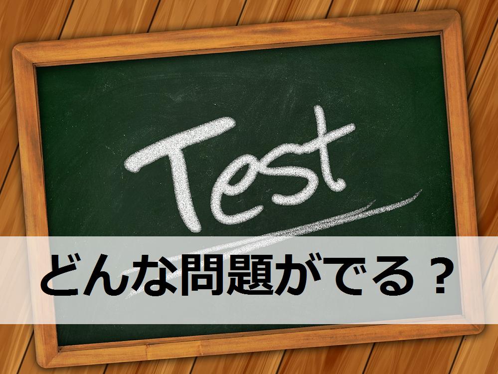 アイ筆記試験